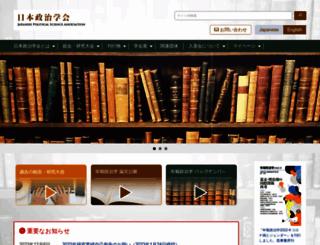 jpsa-web.org screenshot