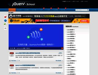 jq-school.com screenshot