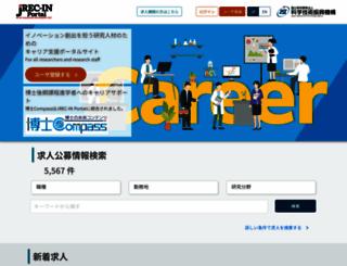 jrecin.jst.go.jp screenshot