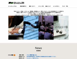 jrep.jp screenshot