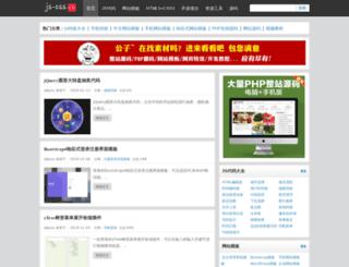 js-css.cn screenshot