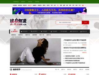 js.99.com.cn screenshot