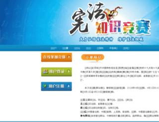 js.legalinfo.gov.cn screenshot