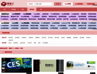 js.mobanwang.com screenshot