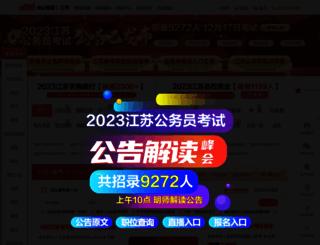 js.offcn.com screenshot