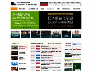jsbba.or.jp screenshot