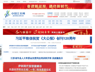 jschina.com.cn screenshot
