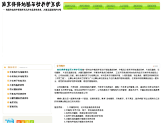 jsdede.cn screenshot