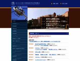 jsep29.umin.jp screenshot