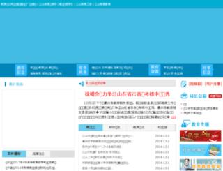 jsjyj.gov.cn screenshot