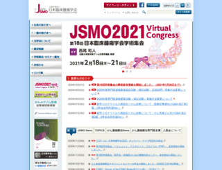 jsmo.or.jp screenshot