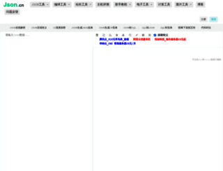 json.cn screenshot
