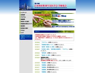 jspnm49.umin.jp screenshot