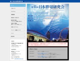 jsps41.umin.jp screenshot