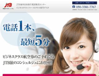jtb-free-fc.tokyo screenshot