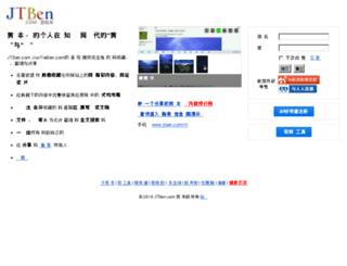 jtben.com screenshot