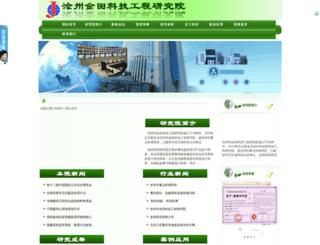 jtkyy.com screenshot