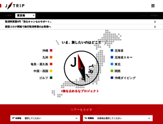 jtrip.co.jp screenshot