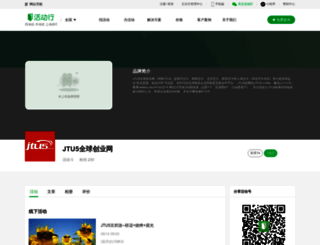 jtu5jtu5.huodongxing.com screenshot