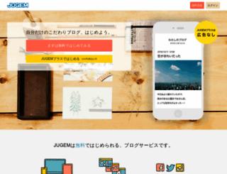 jugem.jp screenshot