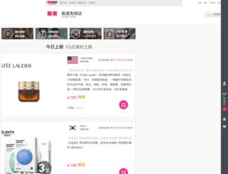 jumeiglobal.com screenshot
