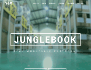junglebook.co.kr screenshot