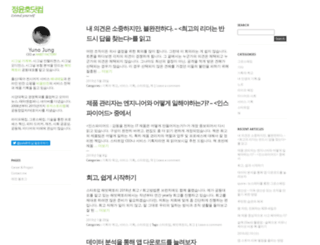 jungyunho.com screenshot