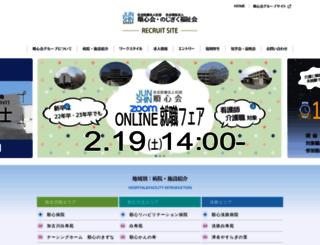 junshin-recruit.jp screenshot