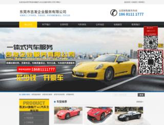 juntaohuanbao.com screenshot