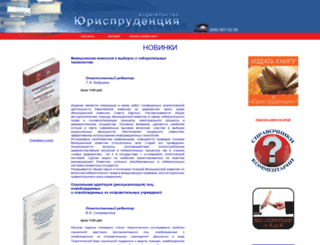 jurisizdat.ru screenshot