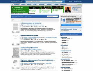 jurnalistika.pomagalo.com screenshot