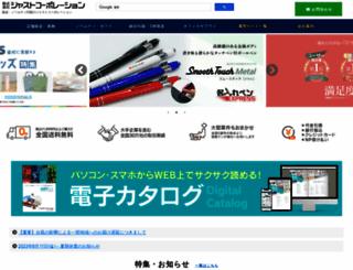 just-shop.jp screenshot
