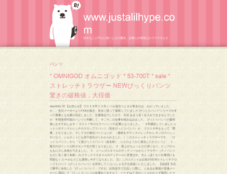 justalilhype.com screenshot