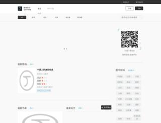 justing.com.cn screenshot