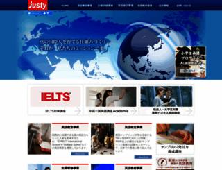 justycom.jp screenshot