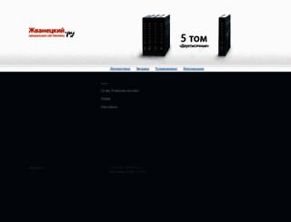 jvanetsky.ru screenshot