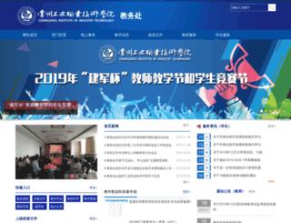 jw.czili.edu.cn screenshot