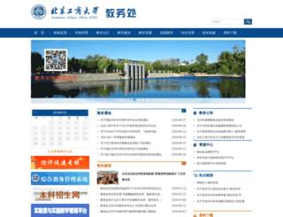 jwc.btbu.edu.cn screenshot