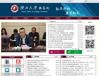 jwc.gxu.edu.cn screenshot
