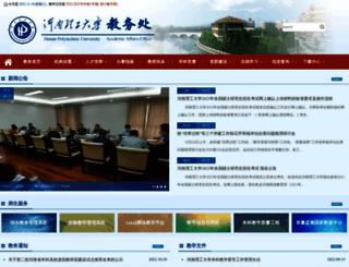 jwc.hpu.edu.cn screenshot