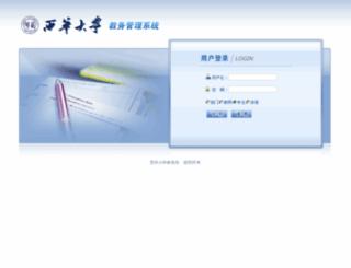 jwc.xhu.edu.cn screenshot