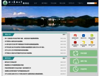 jwc.zafu.edu.cn screenshot
