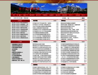 jwc.zqu.edu.cn screenshot