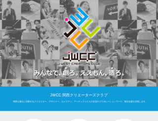 jwcc.jp screenshot