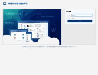 jwgl.njtech.edu.cn screenshot