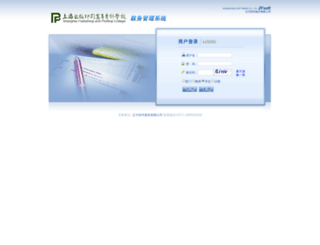 jwgl.sppc.edu.cn screenshot