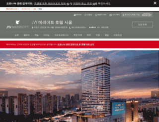 jwmarriotthotelseoul.kr screenshot