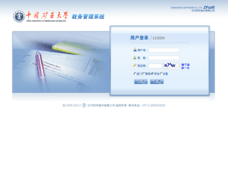 jwxt2.cumt.edu.cn screenshot