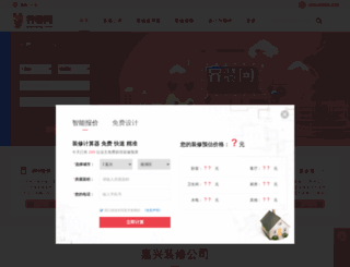 jx.qizuang.com screenshot