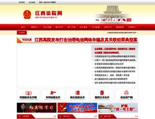 jxfy.chinacourt.org screenshot
